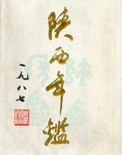 陕西年鉴1987卷