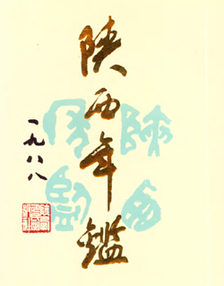 陕西年鉴1988卷