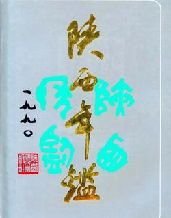 陕西年鉴1990卷