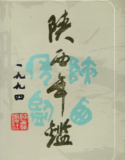 陕西年鉴1994卷
