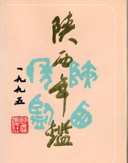 陕西年鉴1995卷