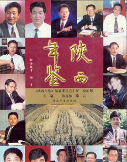 陕西年鉴1997卷