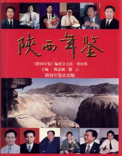 陕西年鉴1998卷