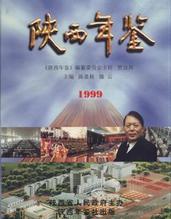 陕西年鉴1999卷