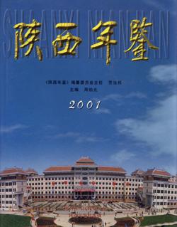 陕西年鉴2001卷