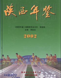 陕西年鉴2002卷