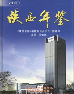 陕西年鉴2003卷
