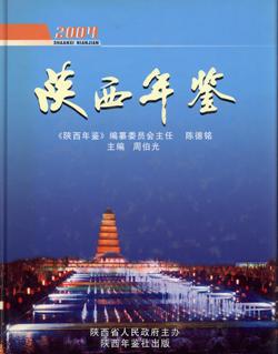 陕西年鉴2004卷