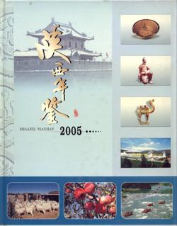 陕西年鉴2005卷