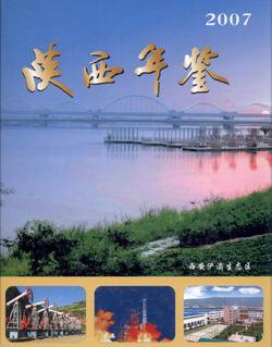 陕西年鉴2007卷