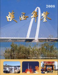 陕西年鉴2008卷