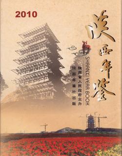 陕西年鉴2010卷