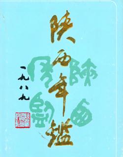 陕西年鉴1989卷