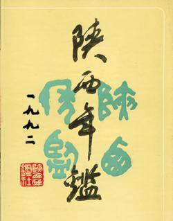 陕西年鉴1992卷
