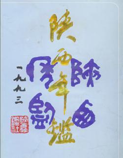 陕西年鉴1993卷
