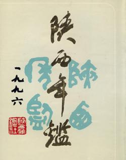 陕西年鉴1996卷