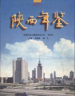 陕西年鉴2000卷