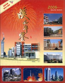 陕西年鉴2006卷