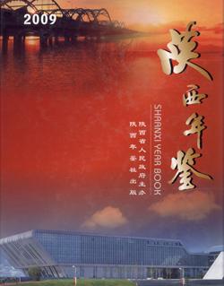 陕西年鉴2009卷