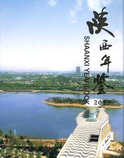 陕西年鉴2012卷