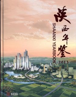 陕西年鉴2013卷
